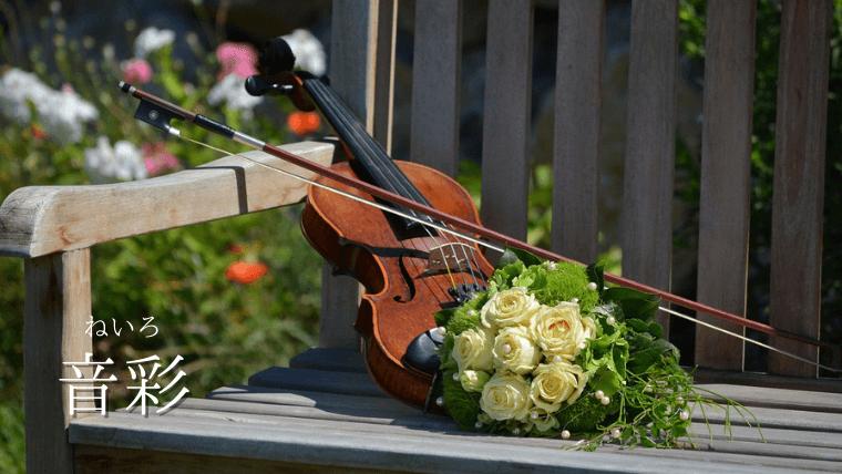 音を使った名前のイメージ画像(violin音彩)