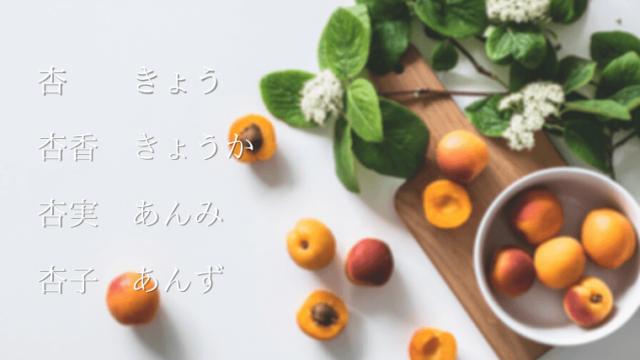 杏を使った名前(かわいい名前・きょうか)