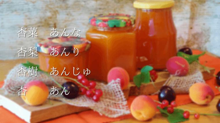 杏を使った名前(外国風・杏菜)