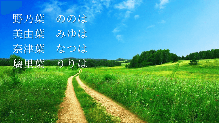 葉を使った名前(漢字三文字・野原と空・野乃葉)