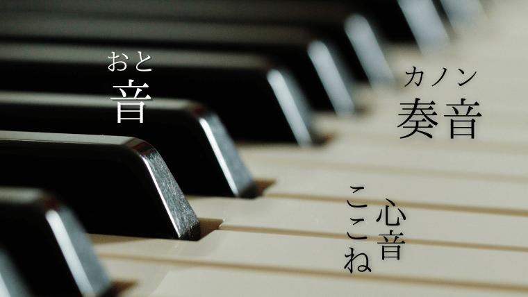 音を使った名前のイメージ画像(ピアノ・音心音奏音)