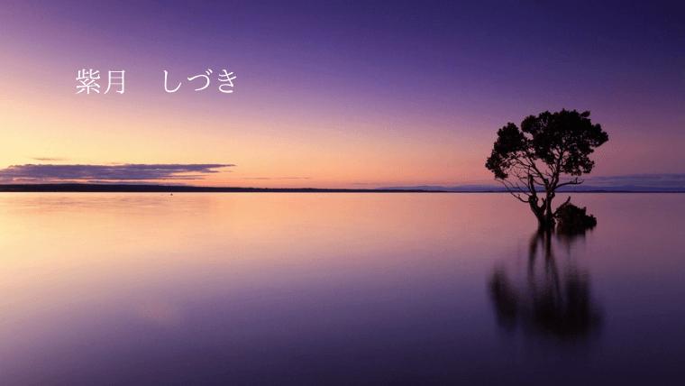 murasaki umi shiduki
