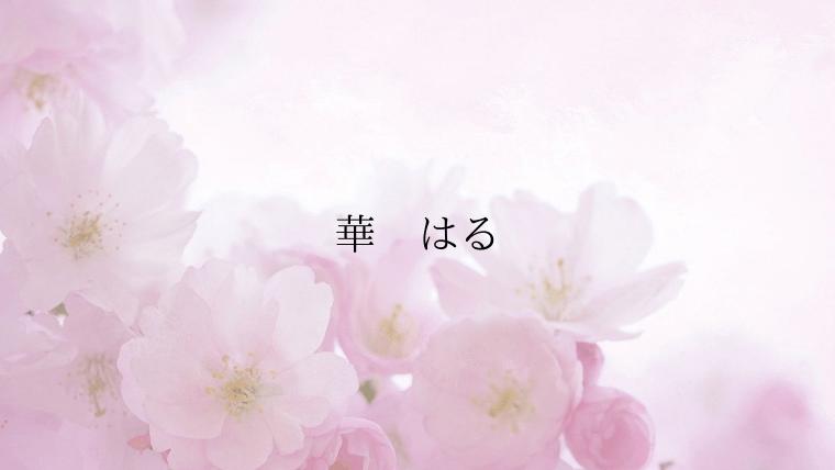 pink hana haru