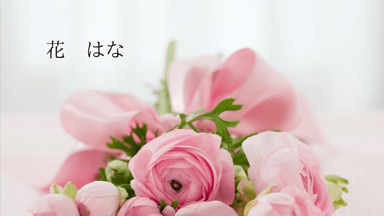rose hana