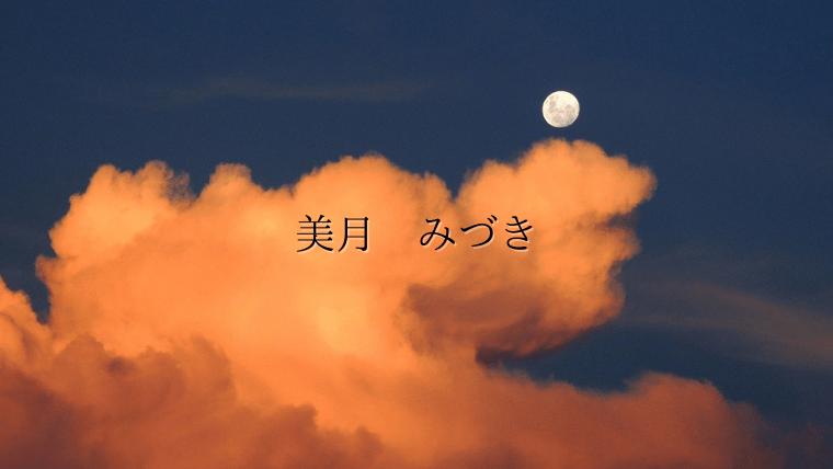 miduki moon