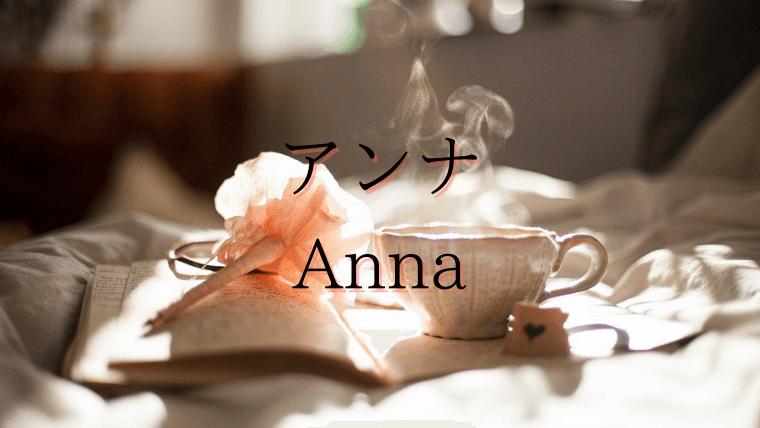 teaflowerAnna