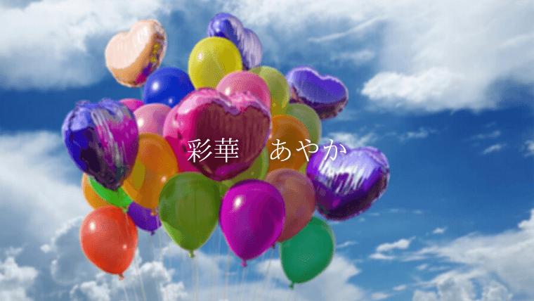 balloon ayaka