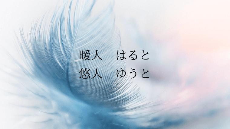 haruto yuto