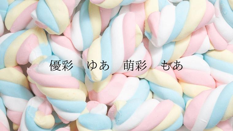 yuamoa candy