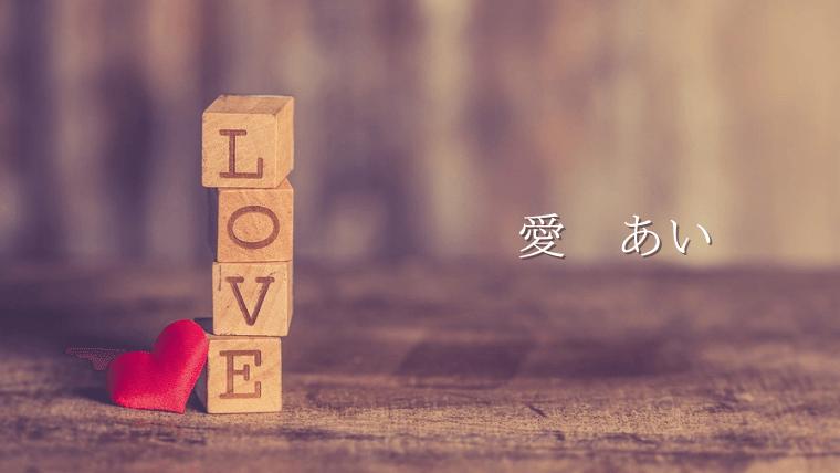 love ai