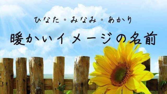 かっこいい 光 名前 「光」名前書き方 【漢字】
