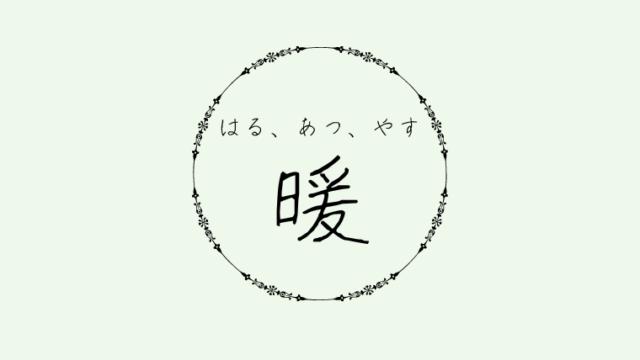 漢字一文字・男の子の名前「暖」 なまえごと- namaegoto -