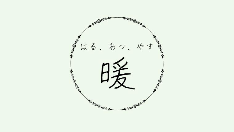 一文字 女の子 名前 漢字