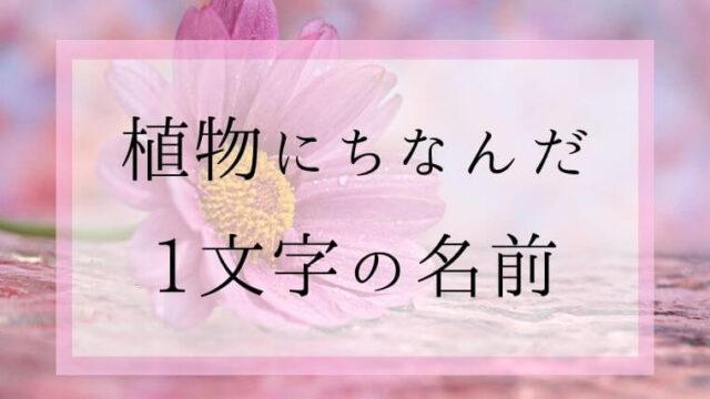 漢字 みつき